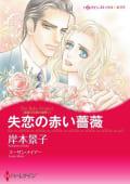 失恋の赤い薔薇 (分冊版)