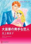 大富豪の奥手な恋人 (分冊版)