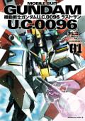 機動戦士ガンダム U.C.0096 ラスト・サン