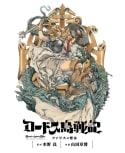ロードス島戦記 ファリスの聖女 電子版