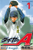 ダイヤのA Ace of Diamond