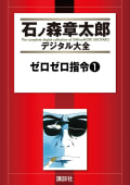 ゼロゼロ指令 【石ノ森章太郎デジタル大全】