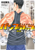 筋トレコミック パンプアップ 筋トレBIG3編
