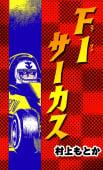 F1サーカス