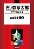 変身忍者嵐 【石ノ森章太郎デジタル大全】
