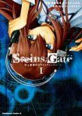 STEINS;GATE 史上最強のスライトフィーバー