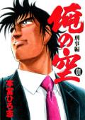 俺の空 刑事編 2012