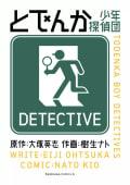 とでんか 少年探偵団