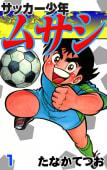 サッカー少年ムサシ