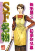 SF名物 鶴田謙二初期作品集