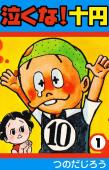 泣くな!十円