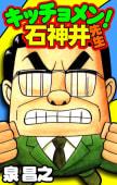キッチョメン! 石神井先生