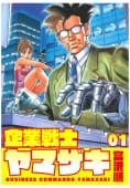 企業戦士YAMAZAKI