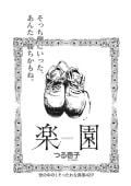 ブラック主婦SP(スペシャル)vol.7~楽園~