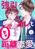 comic Berry's強引なカレと0距離恋愛(分冊版)
