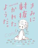 Caho作品集 きみに射抜かれたようだ。