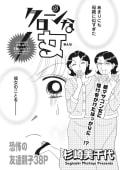 ブラック主婦SP(スペシャル)vol.6~クローンな女~