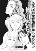 ブラック主婦SP(スペシャル)vol.6~…崩れる~