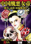 中国醜悪女帝~斬首・毒殺・妊婦腹裂き~