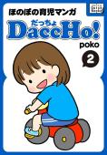 DaccHo!(だっちょ)