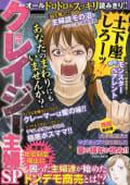 増刊 クレイジー主婦SP(スペシャル)