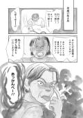 女のブラック事件簿~近所がうるさい~