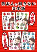 日本人の知らない日本語 全4巻収録