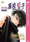 高校男子―BOYS―