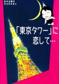 「東京タワー」に恋して…