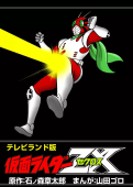 テレビランド版 仮面ライダーZX