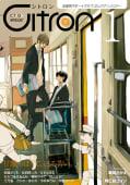 ~恋愛男子ボーイズラブコミックアンソロジー~Citron