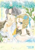 公爵の純白の花嫁