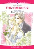 伯爵と白薔薇の乙女
