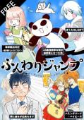 YJC NEWS 12月号増刊「ふんわりジャンプ」特集号