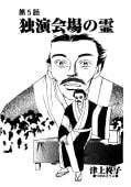 稲川淳二のすご~く恐い話「独奏会場の霊」