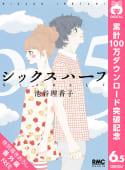 シックス ハーフ6.5巻/累計100万DL突破記念特別描きおろし番外編