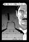 稲川淳二のすご~く恐い話「マーが鳴いている…」