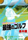 最強のゴルフ 新感覚力学的ゴルフ理論