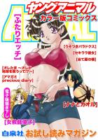 ヤングアニマル カラー版コミックス