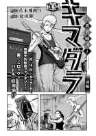 〜異界綺譚〜キマダラ