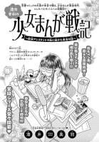酒井美羽の少女まんが戦記〜新米アシスタントの私に起きた本当の話〜