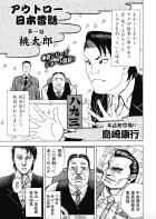 アウトロー日本昔話