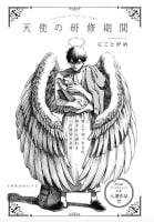 天使の研修期間