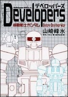 Developers 機動戦士ガンダム Before One Year War