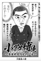 小学生博徒〜青天井カケルの一日〜
