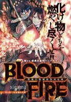 BLOOD FIRE 警視庁特別怪異対応班
