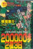 習志野第一空挺団シリーズ 200000歩2夜3日