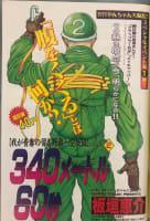 習志野第一空挺団シリーズ 340メートル60秒