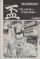 盃〜誌上最強の火曜日戦線〜