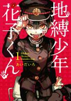 地縛少年 花子くん(1)